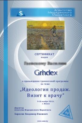 Тренинг для компании Grindex провела компания АММ