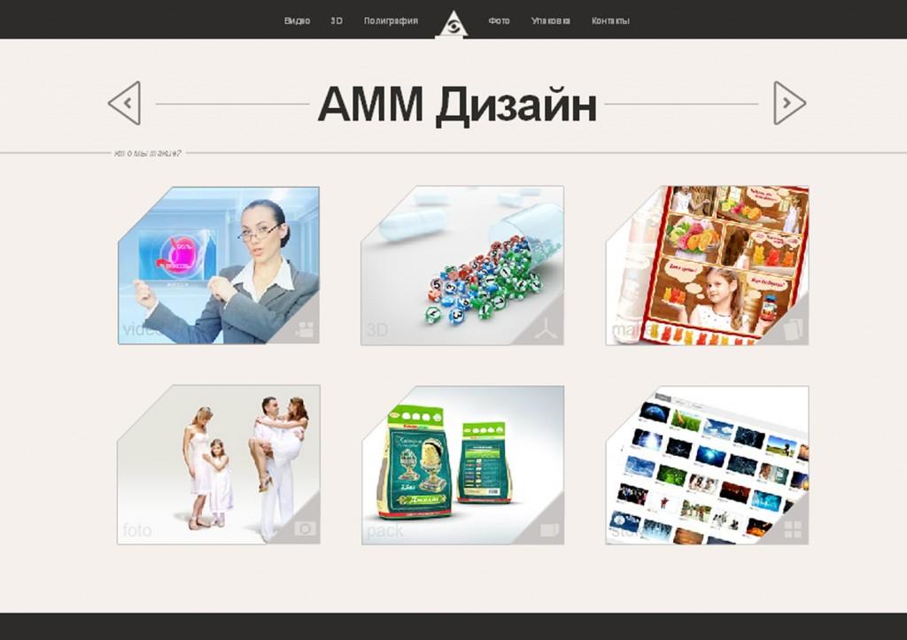Новый сайт отдела рекламы АММ