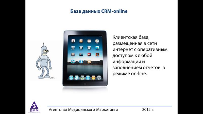 База данных CRM-online