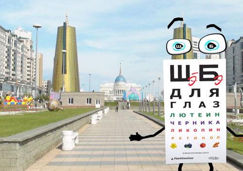Столица Казахстана - Астана