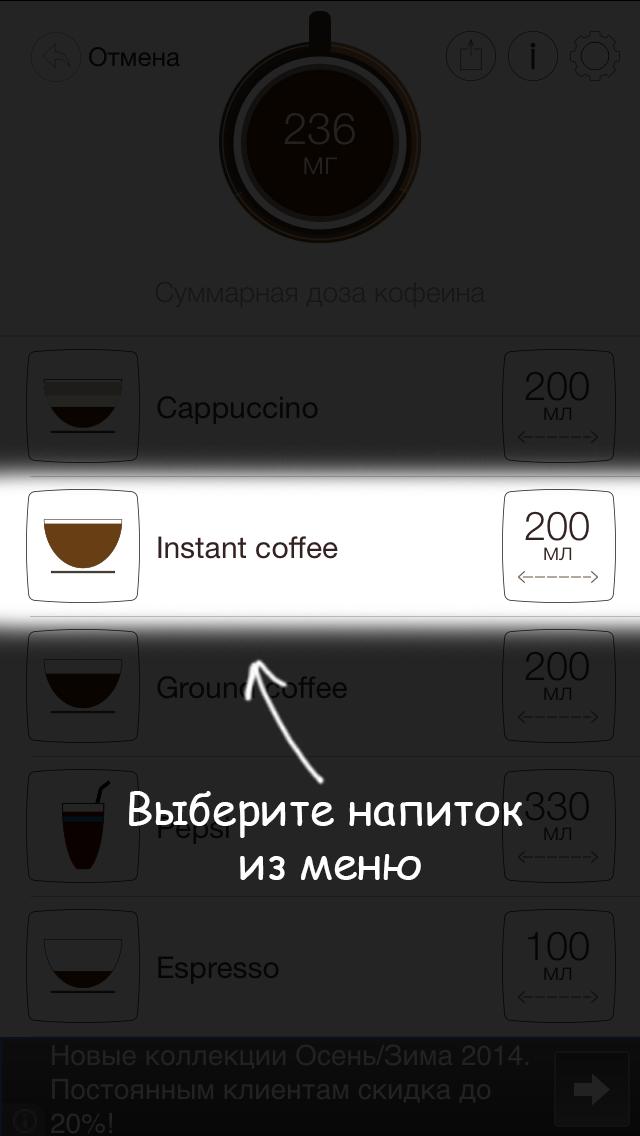 Шаг 1: выбор напитка