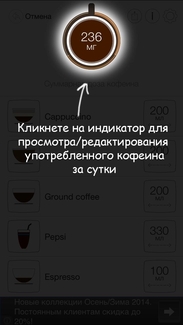 #калькулятор кофеина