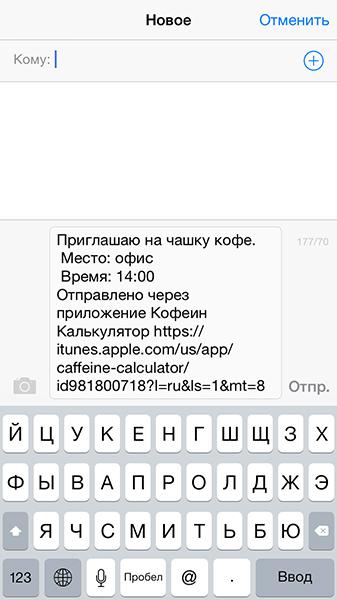 Приложение Caffeine Calculator: пригласить друзей на кофе с помощью SMS