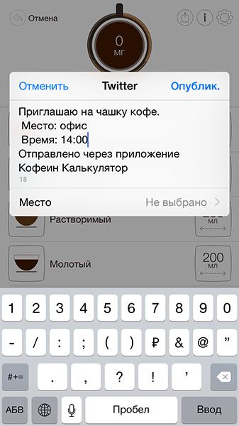 Приложение Caffeine Calculator: пригласить друзей на кофе с помощью социальных сетей