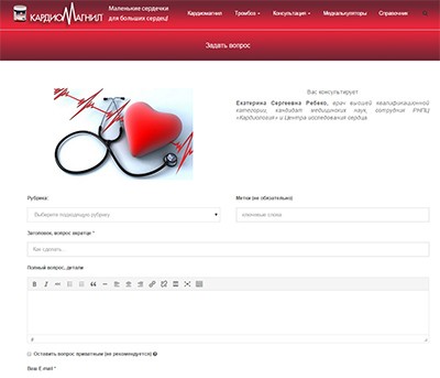 консультация кардиолога он-лайн