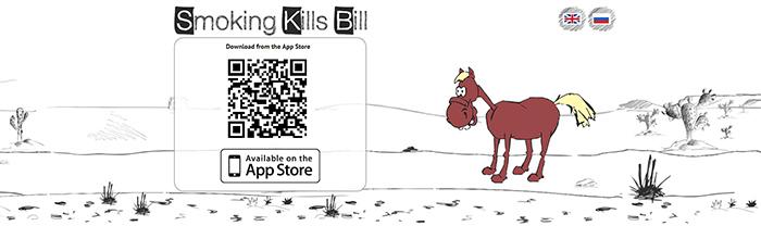 Smoking Kills Bill: подробно о приложении для iPhone